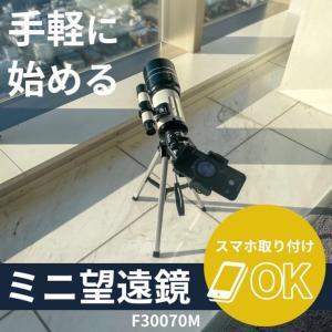 望遠鏡 ミニ 小型 F30070M 天体観測 スターターキット スマホ iPhone 180倍 接眼