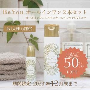 Be You オールインワンミルク オールインワンUVミルク SPF23PA+++ ノンケミカル 無添加 日本製 温泉 日焼け止め|beyou