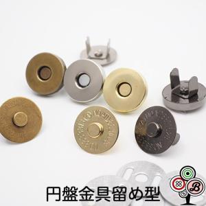 【人気♪マグネット ボタン】 円盤金具止め 4カラー&2サイズ 手芸やハンドメイドに
