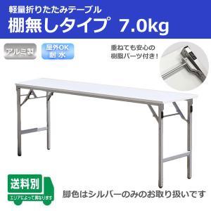 耐水&超軽量折りたたみテーブル(W1800×D450×H700mm・総重量約7kg)|bfd