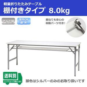 屋外・屋内使用OK。棚付き折りたたみテーブル(W1800×D450×H700mm・総重量約8kg)|bfd