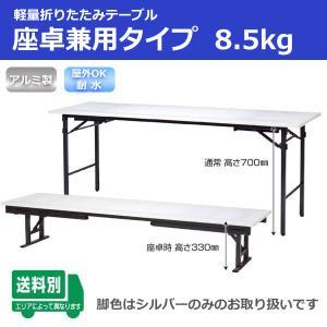 座卓兼用折りたたみテーブル(幅1800×奥行450×高さ700/300mm 総重量約8.5kg)安心の日本製|bfd