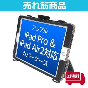 送料無料 iPad Pro&Air2 軽量・耐衝撃手帳型カバーケース(業務仕様モデル)スタンド機能付き bfd