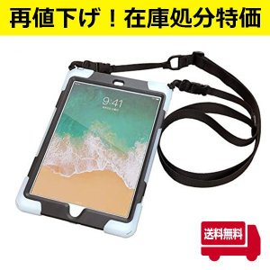 耐衝撃・簡易防塵 iPad(第6世代・第5世代)9.7インチ専用シリコンカバーケース ストラップ・ハンドベルト付き bfd