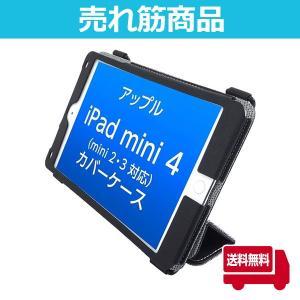 送料無料 iPad mini4軽量耐衝撃カバーケース※mini3・2も対応可。手帳型・スタンド機能・片手シャッターベルト付き bfd