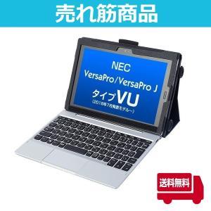 2018年7月発表 NEC VersaPro/VersaProJ タイプVU (VU-3) 専用ケース 手帳型・ハンドベルト・ストラップ付き bfd
