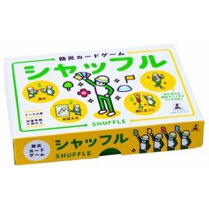 防災カードゲーム シャッフル ([バラエティ])|bfe
