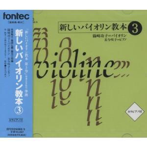 CD 新しいバイオリン教本 3|bfe