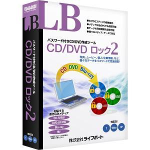 LB CD/DVD ロック2|bfe