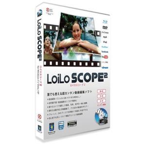 LoiLoScope2 動画編集、DVD、ブルーレイ、ディスク作成ソフト 結婚式、運動会も1本でOK!|bfe