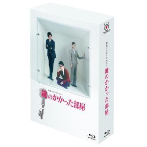 鍵のかかった部屋 Blu-ray BOX|bfe