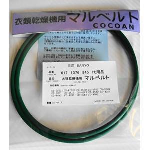 三洋 SANYO 衣類乾燥機 丸ベルト 617 137 6845 代用品 bfe