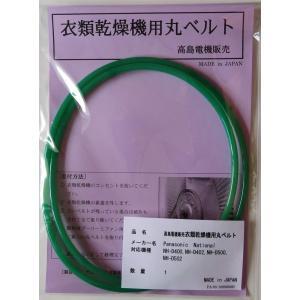 パナソニック・ナショナル 衣類乾燥機用丸ベルト NH-D400 bfe