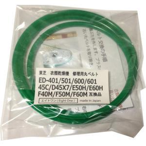 東芝 衣類乾燥機修理用 6mm径 丸ベルト シリコングリス付 ED-401/ED-501/ED-600/ED-601/ED-D45X7/ED-E50H/ED-E60H/ED-F40M/ED-F50M/ED-F60M互換品 bfe