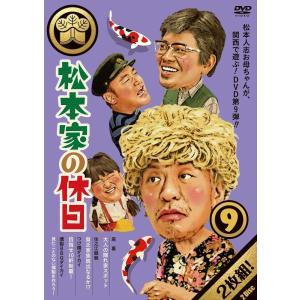 松本家の休日9 [DVD]|bfe