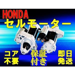 【保証付き】【アコード ACCORD 前期用 CM2 CM3 CL9】 リビルト セルモーター スタ...