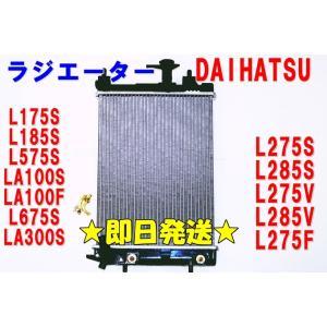 ダイハツ ムーブ L175S L185S LA100S ラジエーター ラジエター ラヂエーター NA...