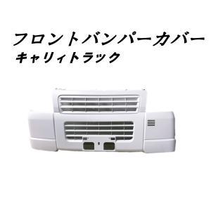 送料無料 スズキ キャリィ マツダ フロント バンパー DA63T DG63 71711-67H00...
