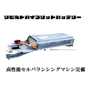 トヨタ アクア NHP10 リビルト ハイブリッドバッテリー&ボルテージセンサー HVバッテリー G...