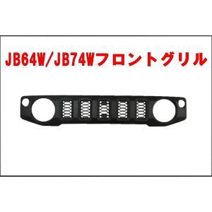 ジムニー JB64W ジムニーシエラ JB74W フロントグリル 黒素地タイプ 品番:72110-7...