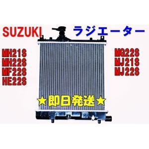 ラジエーター ラジエター ラヂエーター MRワゴン MF22S パレット MK21S キャップ付き ...