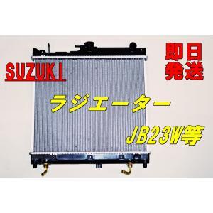 ジムニー ジムニィ JB23W 前期 中期 AT用 ラジエーター 17700-80A10 17700...