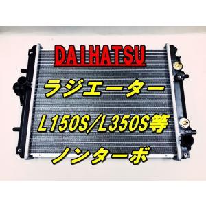 ダイハツ ムーヴ L150S L160S L152S ミラ ジーノ L250S L260S L650...