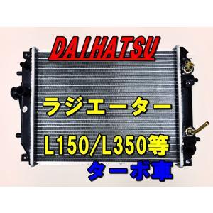 ダイハツ ムーヴ L150S L152S ミラ ジーノ L250S L260S L650S L660...