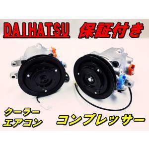 ハイゼット S321V S331V 前期 【リビルト】 クーラーコンプレッサー ACコンプレッサー ...