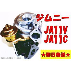 スズキ ジムニー(JA11C JA11V JA71C) タービン ターボチャージャー + 補器類 ガ...