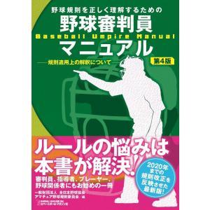 野球審判員マニュアル第4版|bfj