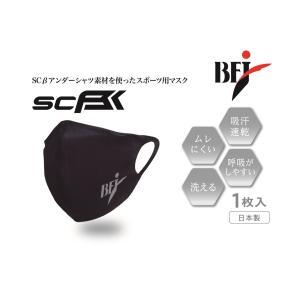 【新商品】BFJスポーツマスク2枚セット(SSK製SCβスポーツマスク) 一般用サイズ ネイビー|bfj
