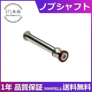 ノブシャフト For Shimano Daiwa Abu スピーニング ベイトリール 共通 ハンドル...
