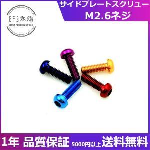 サイドプレートスクリュー For Shimano/Daiwa M2.6 ベイトリールサイドカバー用ネ...