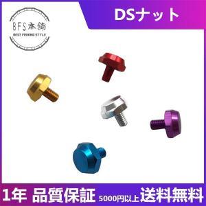 DSナット For STEEZ ZILLION RYOGA カーボンハンドル専用ナット ダイワ スク...