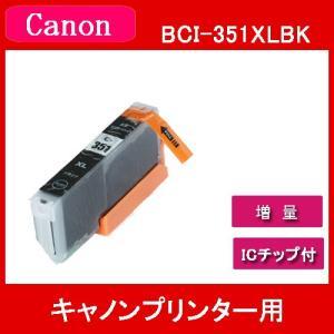 インク BCI-351BK ブラック キャノン互換インク キャノンプリンターインク キャノン キャノンインクカートリッジ 互換インク