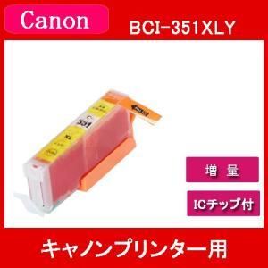 インク BCI-351Y イエロー キャノン互換インク キャノンプリンターインク キャノン キャノンインクカートリッジ 互換インク