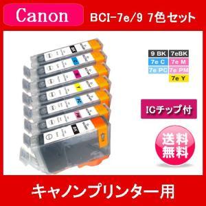 インク プリンターインク キャノン互換インク  キャノン  プリンタインク BCI-7E+9/7MP 7MP 7色セット 互換 インク キャノン インクカートリッジ