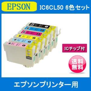 エプソン 互換インク IC6CL50 年賀状 ...の関連商品5
