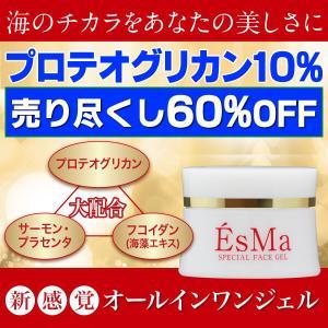 今だけ50%オフ プロテオグリカン10%配合 プラセンタ フコイダン EsMa SPECIAL FACE GEL 50g(お試し価格・お1人様1個限り) オールインワン 美容液 化粧水|bh-labo24