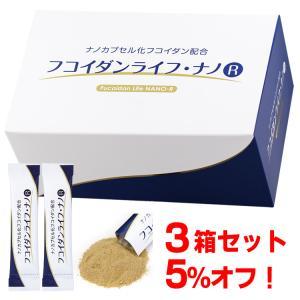 沖縄のフコイダンが吸収5倍のサプリメント フコイダンライフ・ナノ×3箱セット|bh-labo24