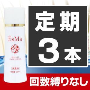 定期 3ヶ月3本セットコース(初回限定価格) EsMa SPECIAL HAIR LOTION|bh-labo24