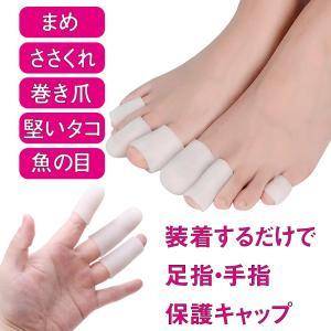 足指保護キャップ 6個セット トゥーキャップ つま先プロテクター 足指保護サック まめゆびサック 足...