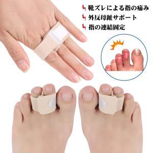 ♪内容量:4個2セット ♪重なりつま先、ハンマー指(ハンマートウ)など屈曲して変形した第二指と第三指...