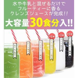 クレンズジュース  置き換えダイエット食品 1食置き換え 酵...