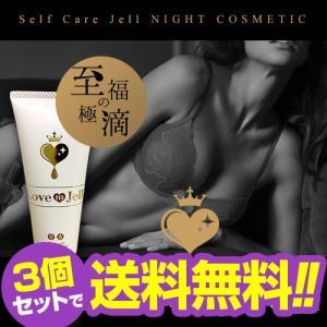 ■商品名:Love m Jell〜ラブミージェル〜 ■内容量:80g×3個 ■成分:水、グリセリン、...