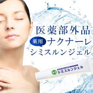 ■効果・効能:メラニンの生成を抑え、しみ、そばかすを防ぐ。日やけ・雪やけ後のほてりを防ぐ。肌あれ・あ...