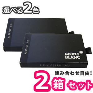 MONTBLANC モンブラン【2個セット】 カートリッジイ...