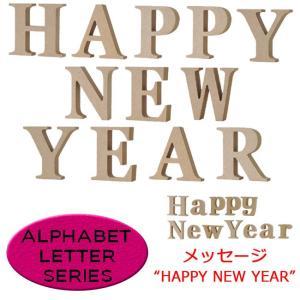 ALPHABET LETTER SERIES ハッピーニューイヤー セット ナチュラル アルファベットレターシリーズ HAPPY NEW YEAR オブジェ 【メール便不可】|bheart