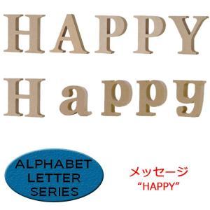 ALPHABET LETTER SERIES EE1-HAPPY set アルファベットレター メッセージ ハッピー セット ナチュラル 【メール便不可】|bheart